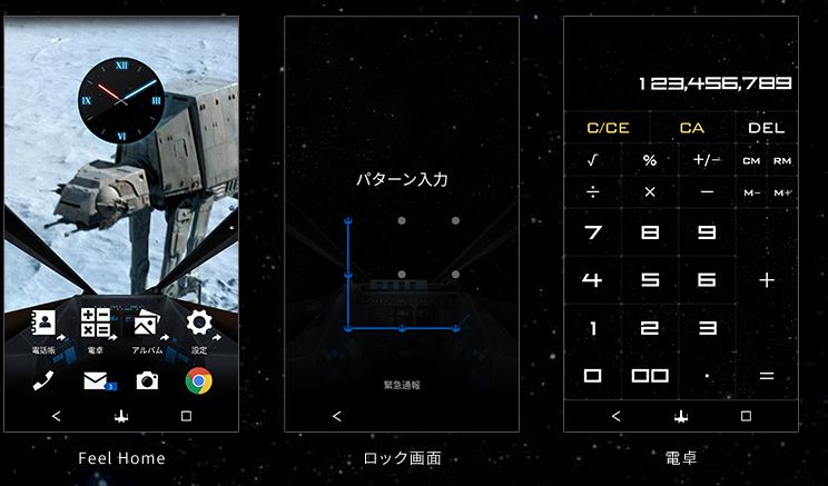 star wars smartphone display